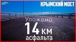 Крымский мост. Строительство сегодня 23.03.2018. Керченский мост.