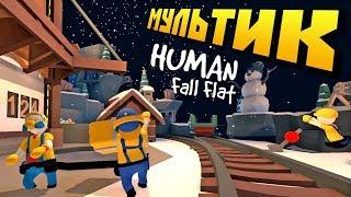 ЗЛОЙ ПРОРАБ ЗАСТАВИЛ РАБОТАТЬ НА НОВЫЙ ГОД !!! МУЛЬТИК в Human Fall Flat !!!