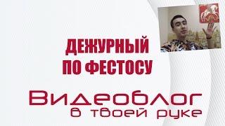 Дежурный по Фестос Выпуск 3 Барды