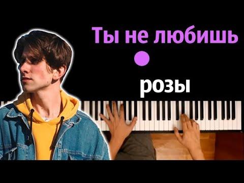 🌹 Nikitata - Полюби меня сильней (Ты не любишь розы) ● караоке | PIANO_KARAOKE ● ᴴᴰ + НОТЫ & MIDI