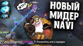 НОВЫЙ МИДЕР НАВИ ARK ДОТА 2 - NEW NAVI MID ARK DOTA 2