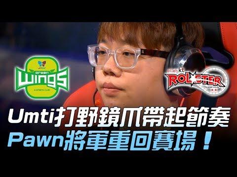 JAG vs KT Umti打野鏡爪帶起節奏 Pawn將軍重回賽場!Game1