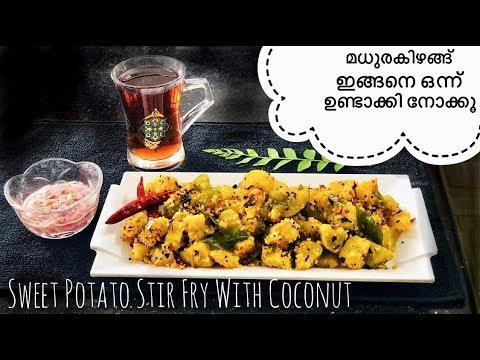 , title : 'മധുരകിഴങ്ങ് ഇങ്ങനെ ഒന്ന് ഉണ്ടാക്കി നോക്കൂ / Sweet Potato Stirfry With Coconut