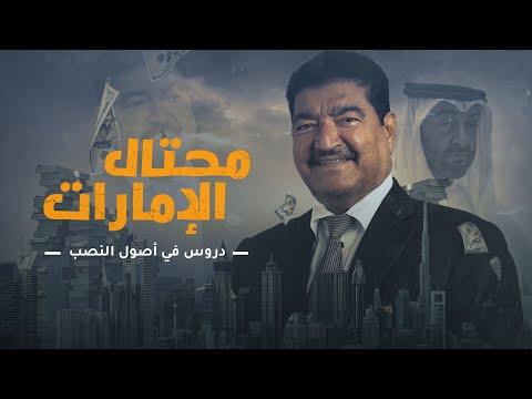 أكبر عملية احتيال في الإمارات