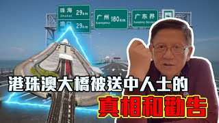(中文字幕) 港珠澳大橋被送中人士的真相和勸告〈蕭若元:理論蕭析〉2019-12-17