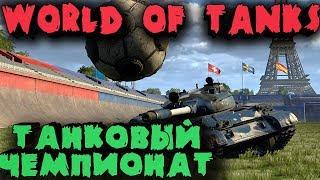 Играем в футбол на танке - World of Tanks (футбольный режим)