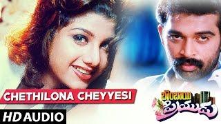 Chethilona Cheyyesi Song | Bombay Priyudu Songs | JD Chakravarthy, Rambha | Telugu Old Songs