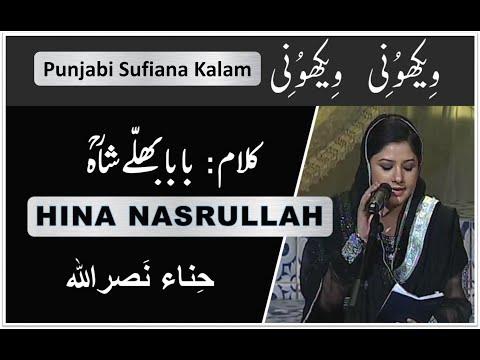 Vekho Ni Ki Kar Gaya Mahi || Puriya Dhanashri || Hina Nasrullah (Bulleh Shah)