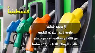 محطات الوقود في قلب الأحياء ...