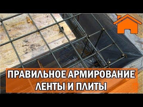Kd.i: ч.1.3 Правильное армирование ленты и плиты. Изготовление рамок для ленты.