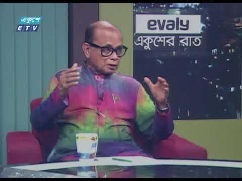 Ekushey Rat || একুশের রাত || 25 March 2021 | ETV Talk Show