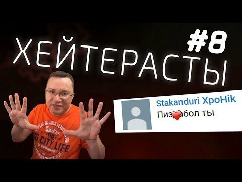 """Читаю комменты хейтеров – Рубрика """"ХЕЙТЕРАСТЫ"""" #8"""