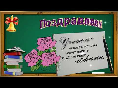 """Футаж """"День учителя"""" Рисованное видео"""