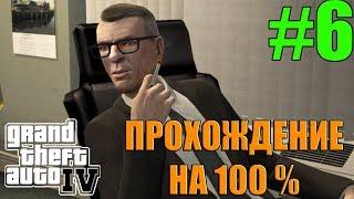 GTA 4 Прохождение на 100% #06! Торжественно Прощаемся с франшизой GTA!