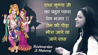 प्रेम की पीड़ा मीरा जाने या जाने राधा #Shri Krishna priya