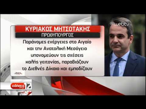 Την Τρίτη η τριμερής Ελλάδας-Κύπρου Αιγύπτου – Στο Κάιρο ο πρωθυπουργός | 07/10/2019 | ΕΡΤ