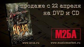 Классическая АРИЯ (DVD трейлер) / Classic ARIA (DVD trailer)
