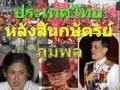 ดร.เพียงดิน รักไทย 2013-02-10- ประเทศไทยหลังยุคกษัตริย์ภูมิพล - YouTube