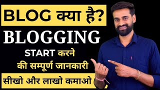 What is Blogging Complete Guide for Beginners    Hindi