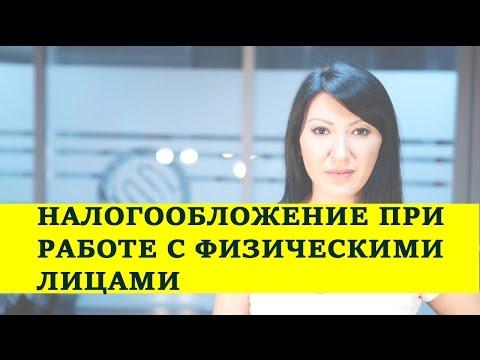 Налогообложение при работе с физическими лицами в Казахстане. Договоры ГПХ.