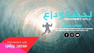 تحميل و مشاهدة راب سوري    لحظة وداع    (Official music video)    Mohammed wele MP3