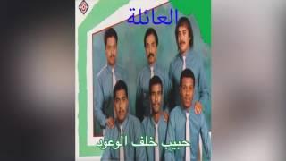 اغاني حصرية Habeeb Khalaf ELwood فرقة العائلة - حبيب خلف الوعود تحميل MP3