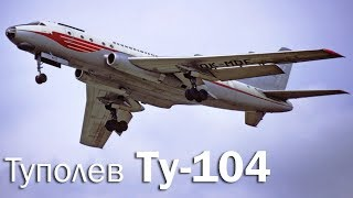 Ту-104 - начало советской реактивной эры