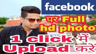 facebook par hd photo kaise upload kare 2018 | hd profile picture upload in 1 sec