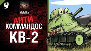 КВ-2 -  Антикоммандос №14 - от Mblshko [World of Tanks]