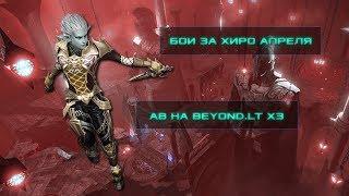 Лучший олимп апреля за АВ Л2 ХФ | Abyss Walker olympiad | Beyond.lt x3 High Five Lineage 2