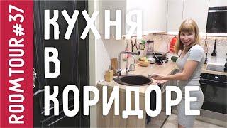 РумТур 37. Кухня В КОРИДОРЕ!!! Кухня в однушке. Перепланировка. Room Tour