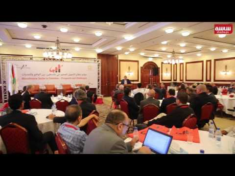 افتتاح المؤتمر الأول للإقراض المتخصص في فلسطين