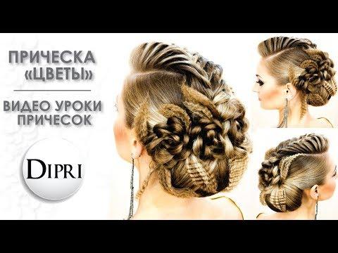 """Вечерняя прическа с плетением """"Цветы"""" Updo Hairstyles Hair Tutorial"""