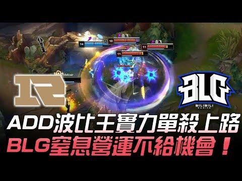 RNG vs BLG ADD波比王實力單殺上路 BLG窒息營運不給機會!Game 3