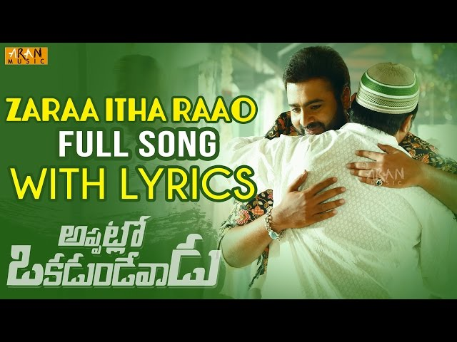 Zaraa Itha Raao Full Audio Song | Appatlo Okadundevadu Songs | Nara Rohit