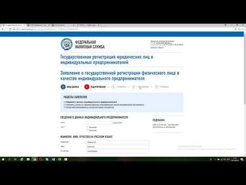 Регистрация Индивидуального Предпринимателя (ИП в 2018 г.)