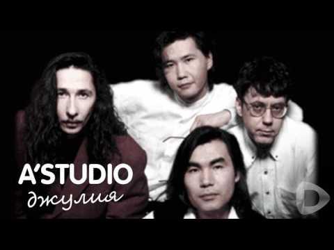 «А'Студио»: Джулия