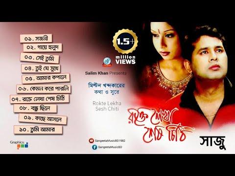 Saju - Rokte Lekha Shesh Chithi   রক্তে লেখা শেষ চিঠি   Full Audio Album   Sangeeta