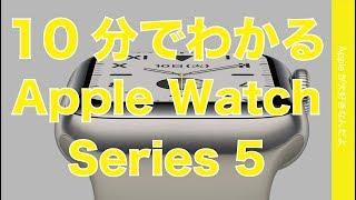 うぉー!チタン!10分でわかるApple Watch Series 5・新型の特徴と何がSeries 4から変わったのか?