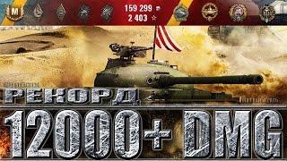Объект 140 рекорд по урону 12000+ dmg World of Tanks.