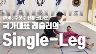 [한판TV] 레슬링 국대가 알려주는 싱글렉(Single-Leg)