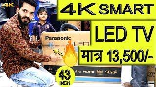 4K Full Hd Led Tv Only In 13500 || 43 इंच 4K फुल एच डी एल इ डी टीवी मात्र 13500 में
