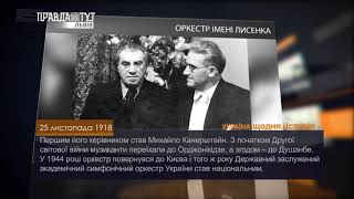 Україна щодня. Історія – 25 листопада