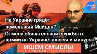 #Ищем_смыслы с Арменом Гаспаряном: Украина без обязательной службы в армии