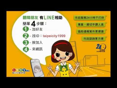 1999手語宣導Hello Taipei APP[開啟新連結]