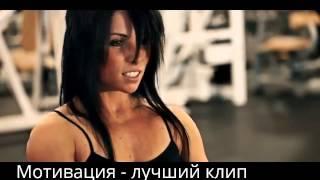 Мотивация - лучший клип! (Sport Motivation best video)