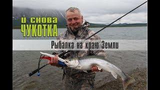 Сплав и рыбалка на реках чукотки