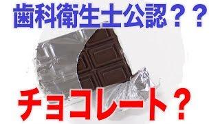 歯科衛生士が勧めるチョコレート?