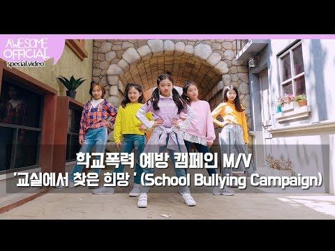 나하은 (Na Haeun) - 학교폭력 예방 캠페인 '교실에서 찾은 희망'M/V (School Bullying Campaign M/V)