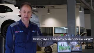 Что такое синтетическое моторное масло?